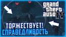 СПРАВЕДЛИВОСТЬ ТОРЖЕСТВУЕТ! НИКО БЕЛЛИК ВОРОШИЛОВСКИЙ СТРЕЛОК! ▶Прохождение 24◀ Grand Theft Auto IV