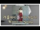 다가온 봄맞이 데이트룩🌹❤️ 겨울에서 봄 사이, 뭐입지? 😻WINTER TO SPRING🌹 | 데일리