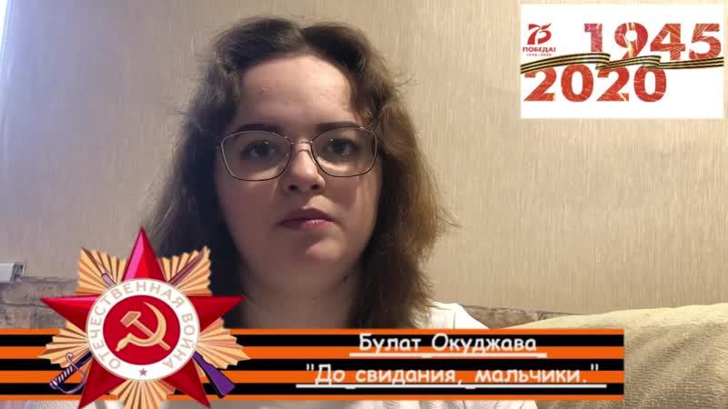 Велижанская Ольга Анатольевна Булат окуджава До свидания Мальчики