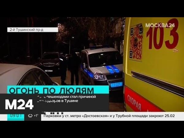 Конфликт таксиста с пешеходами стал причиной стрельбы в Тушине Москва 24