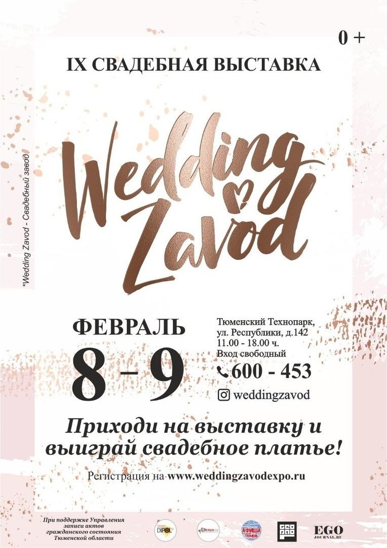 Топ мероприятий на 7 — 9 февраля, изображение №41