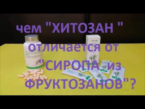 4 Чем Хитозан отличается от Сиропа из фруктозанов вопросы ответы