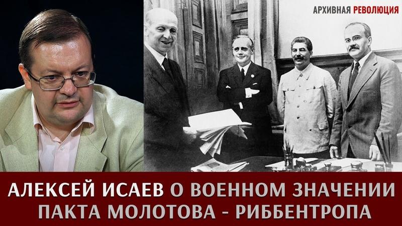 Алексей Исаев о военном значении пакта Молотова - Риббентропа