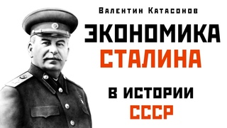 Экономика Сталина в истории СССР (Познавательное ТВ, Валентин Катасонов)