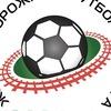 Железнодорожная футбольная лига (ЖФЛ)
