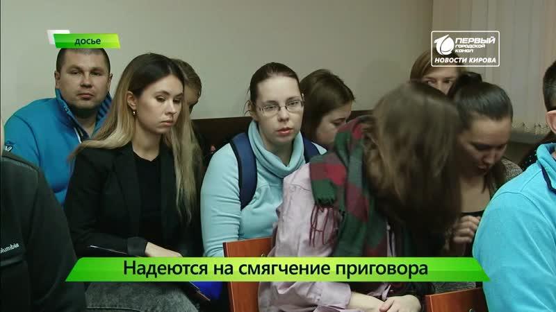 Осужденные по Электронному проездному обжаловали приговор Новости Кирова 13 01 2020