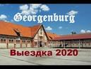 Калининградская обл. г Черняховск, Георгенбург выездка 2020 !