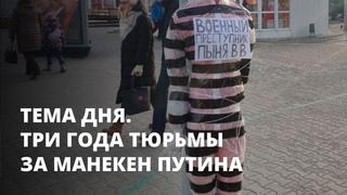 Три года тюрьмы за чучело Путина. Тема дня