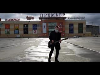 Рязанская полиция записала клип о коронавирусе под Король и шут
