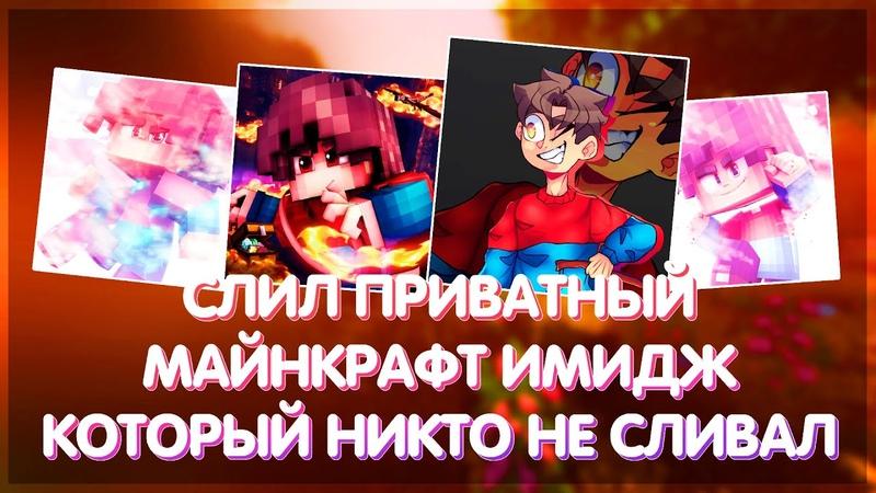 Сливы Имиджей Майнкрафт Вк