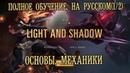 Legends of Runeterra - Обучение(на Русском) | Основы, Механики (1/2)