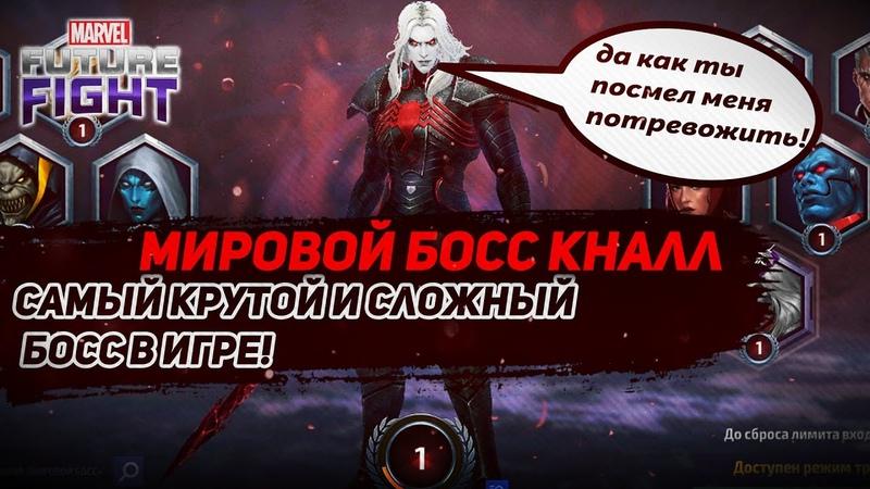 САМЫЙ ЖЕСТКИЙ БОСС ИГРЫ Marvel future fight