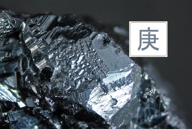Образ Гэн (Металл Ян) - необработанный металл или тяжелое изделие из металла.