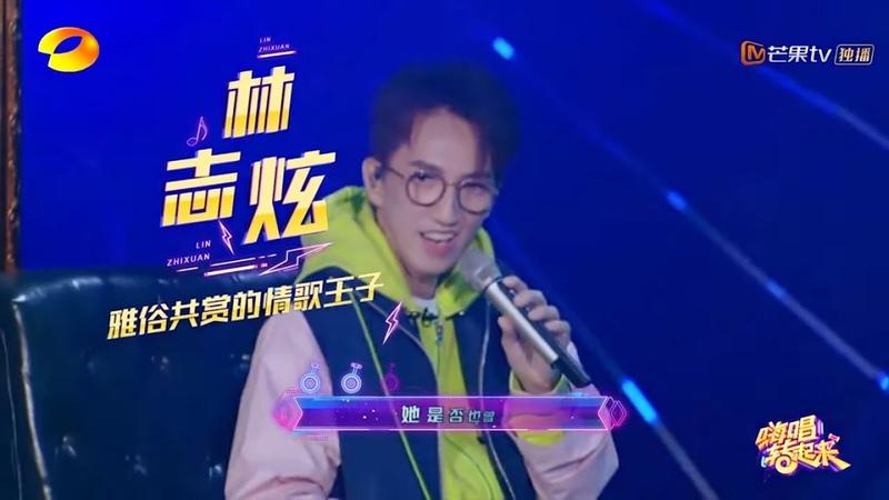 听他们唱就对了!林志炫徐怀钰经典重现 实力歌手来炸场啦《嗨唱转起 2646