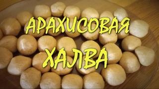 Арахисовая халва - восточные сладости в домашних условиях. Peanut halva - oriental sweets at home.