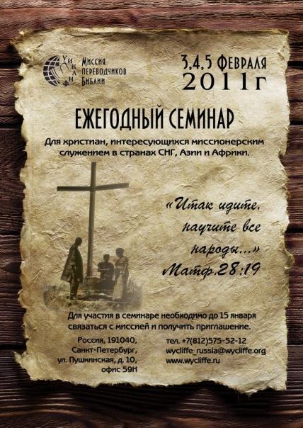 Церковь «Слово Божие» г. Челябинск