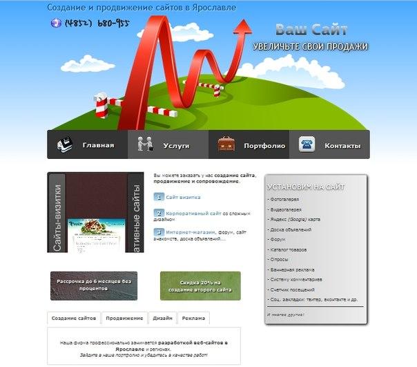 Продвижение сайта на бартер викс для создания сайтов