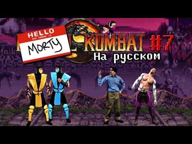 Морти Комбат 7 (Morty Kombat) - Смертельно скучающий