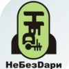 НеБезДари (official group)