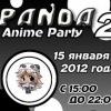 [15 января]Panda Anime Party 2 от Naoki Project!