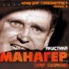 Манагер (Олег Судаков) в Волгограде!!!