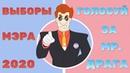 Выборы мэра Кловерфилда 2020 Ляпис Трубецкой Манифест