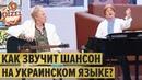 Из блатного шансона в украинскую песню шансонье и композитор пишут альбом - Дизель Шоу 2020