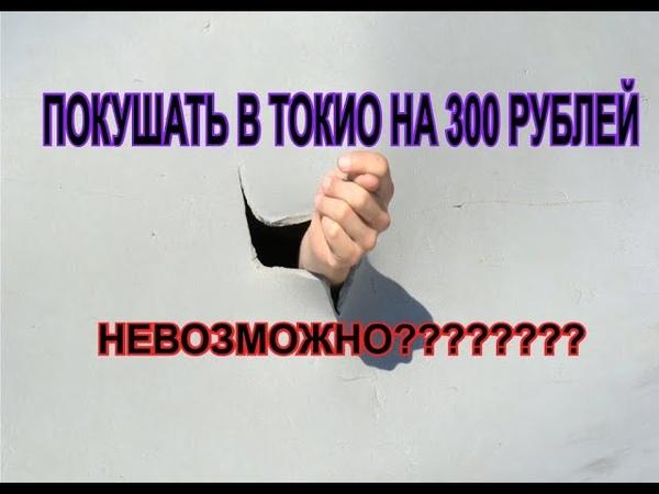 Влог. Как покушать в Токио на 300 рублей.