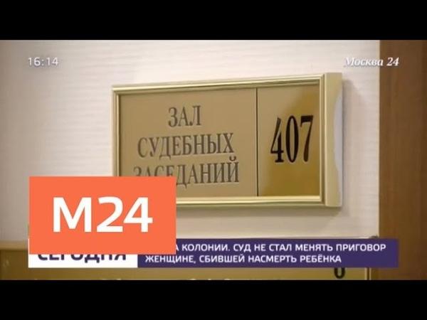 Мособлсуд оставил приговор Ольге Алисовой без изменения Москва 24