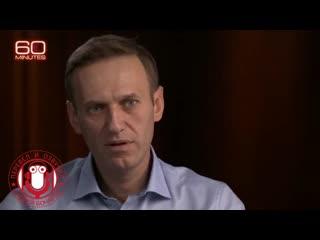 Навальный убеждает американскую ведущую 60 минут что его отравил Путин #перевёлиозвучил Андрей Бочаров