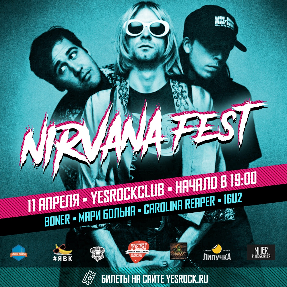 Афиша 11 апреля / NIRVANA FEST / YRC