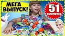 Киндер ЧЕЛЛЕНДЖ Открыли 50 СЮРПРИЗОВ! У кого ЛУЧШЕ игрушки