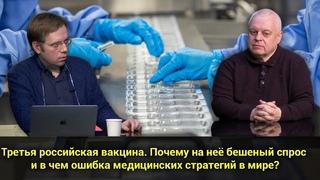 Третья российская вакцина. Почему на неё бешеный спрос и в чем ошибка медицинских стратегий в мире?