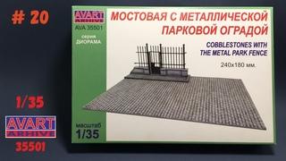 Мостовая с оградой для создания диорам в 35 масштабе (Avart arhive 35501). Обзор и распаковка