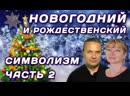 Утраченный новогодний и рождественский символизм Часть 2
