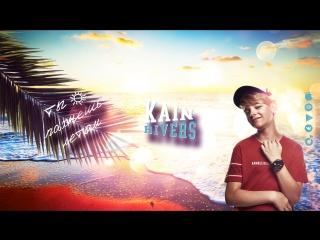 Kain rivers ты пахнешь летом | official video