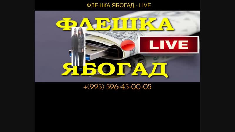 ФЛЕШКА ЯБОГАД - LIVE КАК ЗАРАБОТАТЬ НА ПРЯМЫХ ЭФИРАХ clck.ru/F3FCV