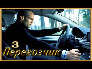 Перевозчик 3 (2008) (transporter 3) hd 4k