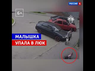 В Чебоксарах двухлетняя девочка провалилась в люк  Россия 1