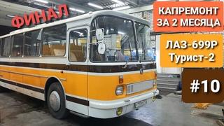 Наконец-то мы это сделали! Реставрация советского автобуса ЛАЗ-699Р Турист-2 завершена за 2 месяца!