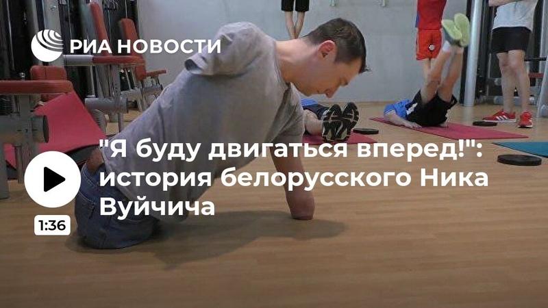 Я буду двигаться вперед история белорусского Ника Вуйчича