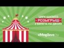 Результат розыгрыша 2 билетов на двоих в Цирк шапито на цирковое шоу Парад хищников