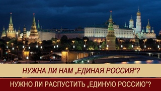 Надо ли распустить Единую Россию?   Давно пора!