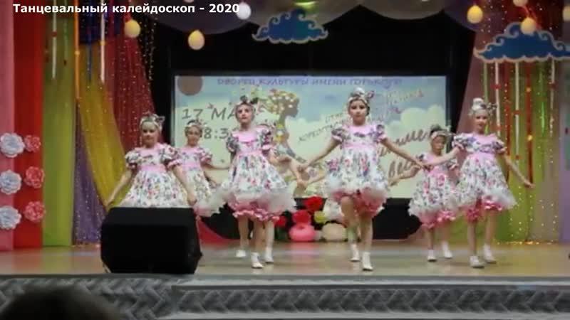Детский хореографический ансамбль Планета танцев группа Джинглики Детский танец Уморилась