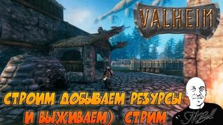 Valheim // Строимся, добываем ресурсы и выживаем  *[RU]  24/7 за паролем писать в ЛС