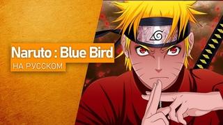 Naruto: Shippuuden - Blue Bird НА РУССКОМ (RUSSIAN COVER BY CONTRABAND)