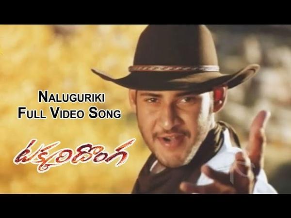 Naluguriki Full Video Song Takkari Donga Mahesh Babu Bipasha Basu Lisa Ray ETV Cinema