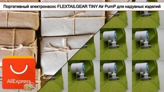 Портативный электронасос FLEXTAILGEAR TINY Air PumP для надувных изделий   #Обзор