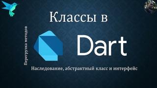 Dart || Классы (наследование, интерфейсы и перегрузка методов)
