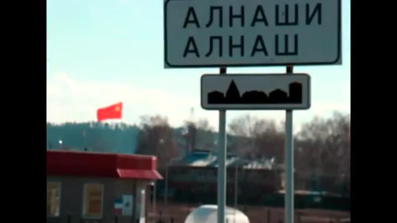 Жители села Алнаши подняли Красные флаги